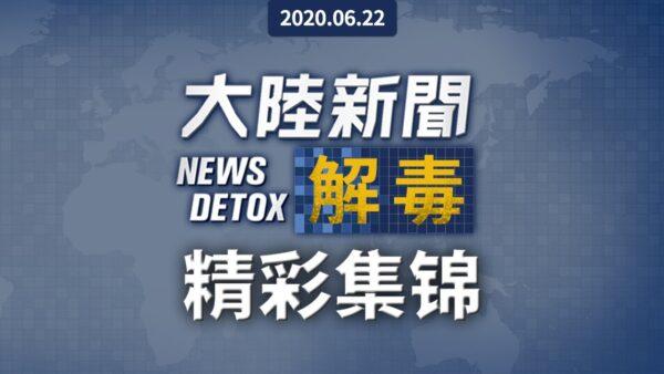 大陆新闻解毒:精彩集锦
