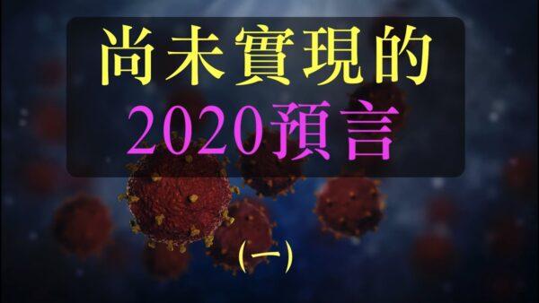 尚未实现的2020年预言(一)