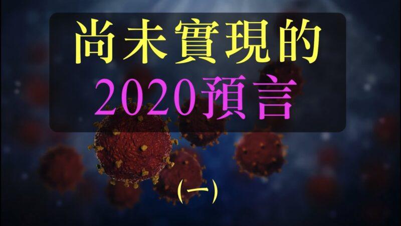尚未實現的2020年預言(一)
