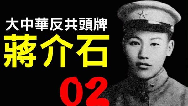 【老北京茶馆】大中华反共头牌、抗日卫国民族英雄——蒋介石(二)