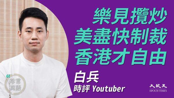 【珍言真语】白兵:国安法揽炒成功 中共灭亡香港才自由