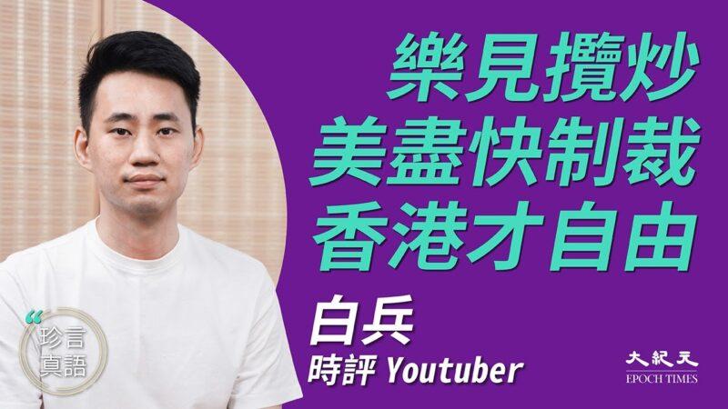 【珍言真語】白兵:國安法攬炒成功 中共滅亡香港才自由