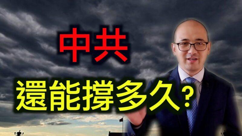 【德傳媒】中共還能撐多久?新中國聯邦宣言—郝海東反了,六四維園燭光依舊!