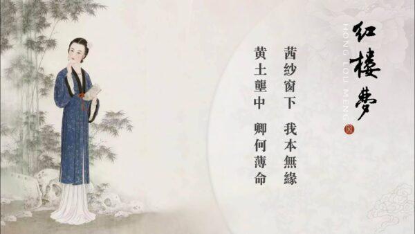 【闱闱道来】勘破人情悟禅机──袭人与宝玉的情缘纠葛