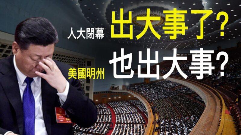 【老北京茶馆】人大闭幕高层出大事?习近平有哪三怕?国人为啥喜欢明州?