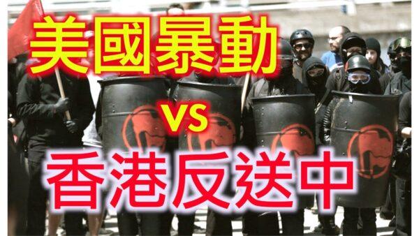 【德传媒】美国暴动和香港反送中有何区别?