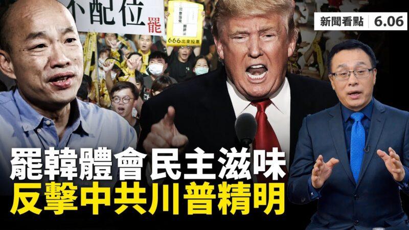 【新闻看点】韩国瑜遭罢免 跨国反共联盟成立