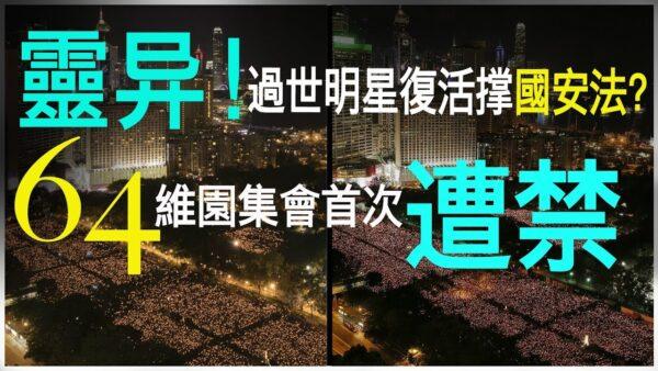 【老北京茶館】又靈異了 過世藝人復活支持國安法?明星紛紛躲避