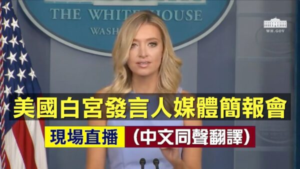 【重播】6.19白宫发言人媒体简报会(同声翻译)