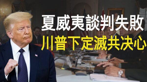 【秦鹏政经观察】夏威夷谈判失败 川普下定灭共决心
