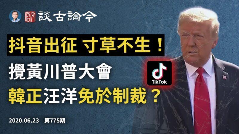 文昭:韩正汪洋免于制裁?抖音用户搅黄川普造势大会?