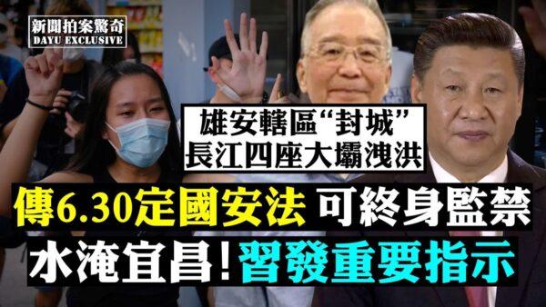 【拍案驚奇】水淹宜昌三峽 助攻香港七一醞風暴