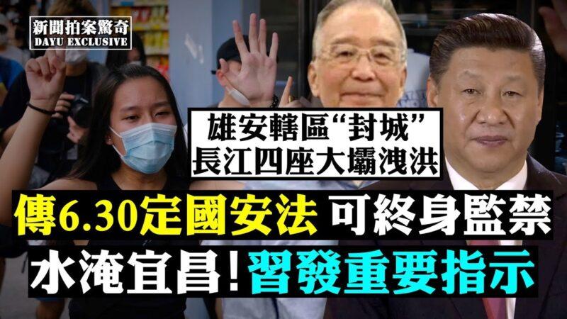 【拍案惊奇】水淹宜昌三峡 助攻香港七一酝风暴