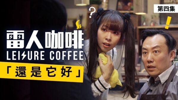 【雷人咖啡】揭秘特型演员猝死之谜(第四集)