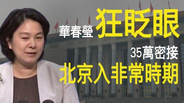 【老北京茶馆】华春莹狂眨眼创纪录 北京新发地追查35万密接者