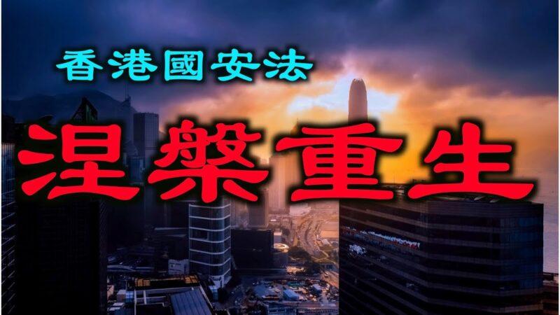 【德傳媒】路在何方?黃之鋒退出眾志 美撤銷香港特殊地位