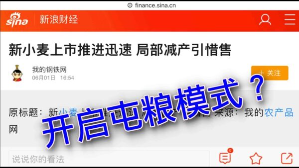 老黑:華北地區農業減產 農民惜售開始囤糧