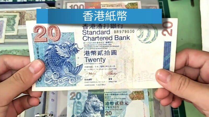 《石濤聚焦》川普準備金融核彈 將摧毀港幣聯繫匯率