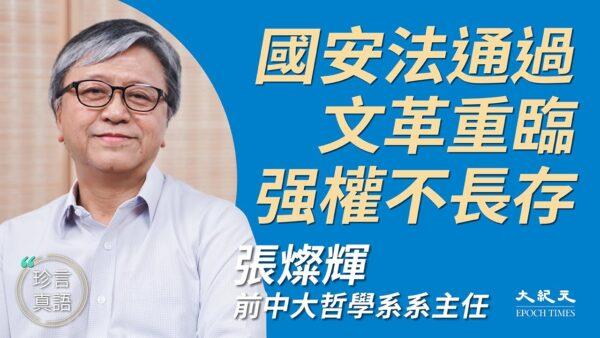 【珍言真语】张灿辉:强推恶法文革重临 恶魔不会长存