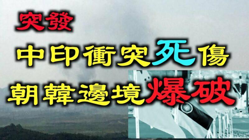 【德传媒】突发|中印冲突酿伤亡/朝鲜爆破两韩联络办公室