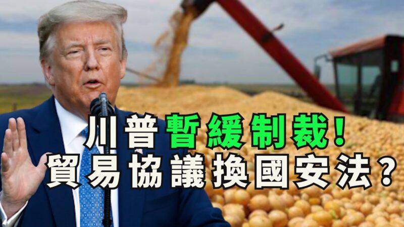 【江峰時刻】暫緩對中共官員制裁 貿易協議換國安法?