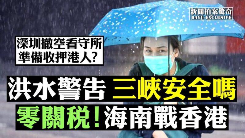 【拍案惊奇】洪水威胁三峡库区 海南自贸行吗?