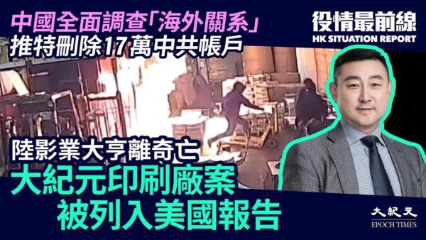 【役情最前線】大紀元印刷廠縱火案 列入美國報告