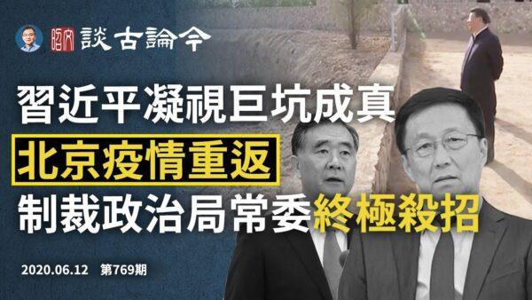 文昭:疫情重返北京 結束55天零確診!習近平凝視巨坑成真