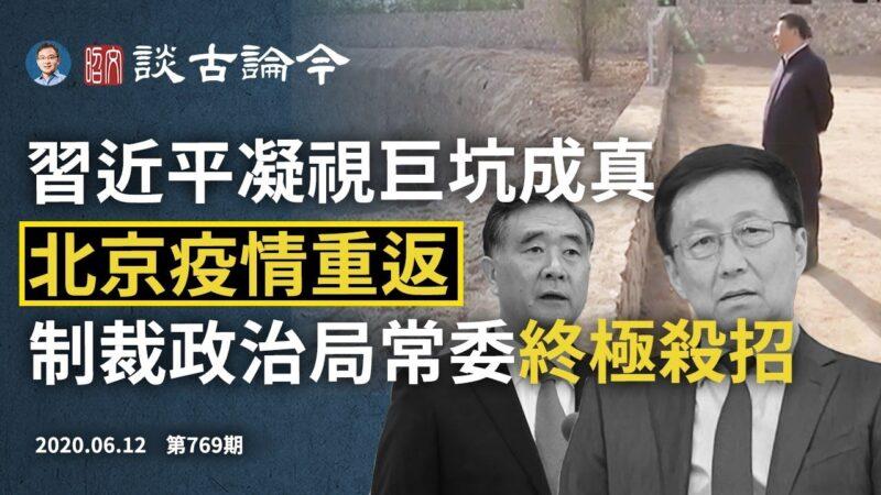 文昭:疫情重返北京 结束55天零确诊!习近平凝视巨坑成真