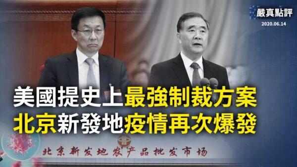 【嚴真點評】外交部大實話:美國會提制裁方案,韓正、汪洋榜上有名