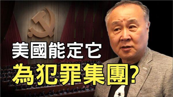 【蕭茗看世界】採訪袁爸爸:中共誤判華爾街能左右川普