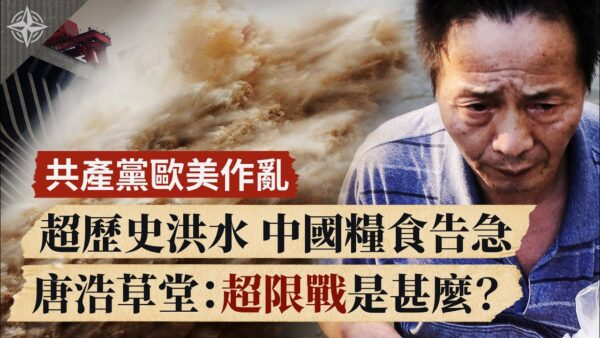 【十字路口】共产党欧美作乱  超历史洪水 中国粮食告急