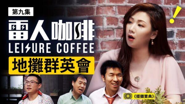 【雷人咖啡】地摊群英会(第九集)