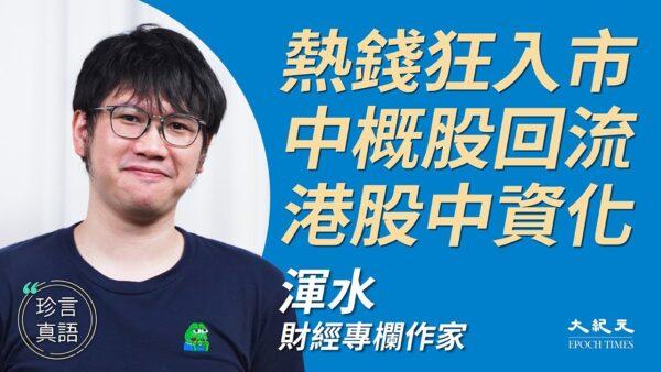 【珍言真语】浑水:中概股回流香港 港股中资化