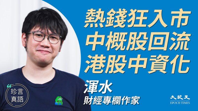 【珍言真語】渾水:中概股回流香港 港股中資化