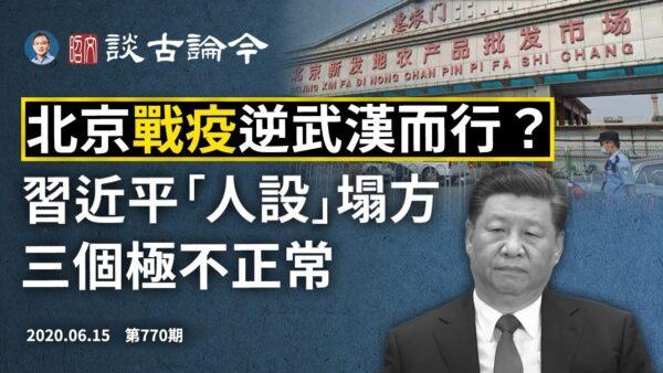 文昭:北京與武漢「戰疫」反其道而行?習近平的關鍵決策塌方了