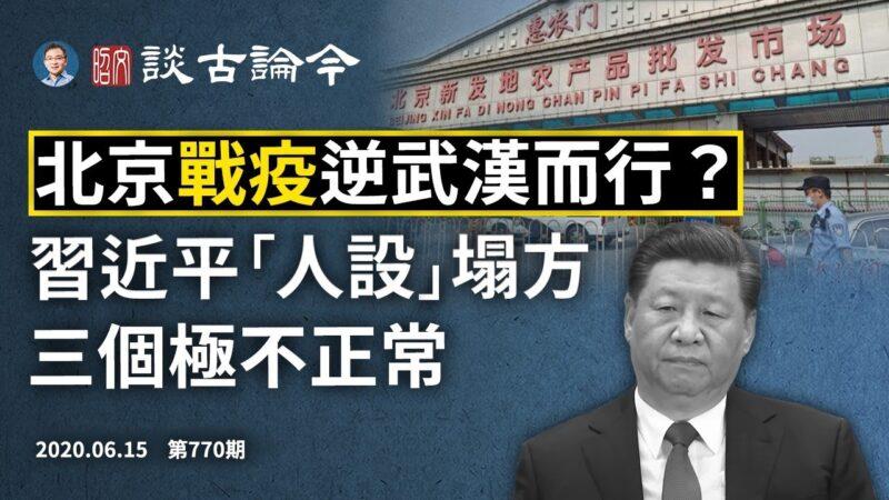 """文昭:北京与武汉""""战疫""""反其道而行?习近平的关键决策塌方了"""