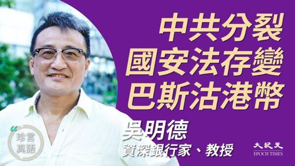 【珍言真语】吴明德:巴斯赌中共经济崩溃 国安法北京分两派