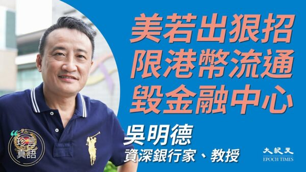 【珍言真语】吴明德:金融战前稳气氛 美出手就赢