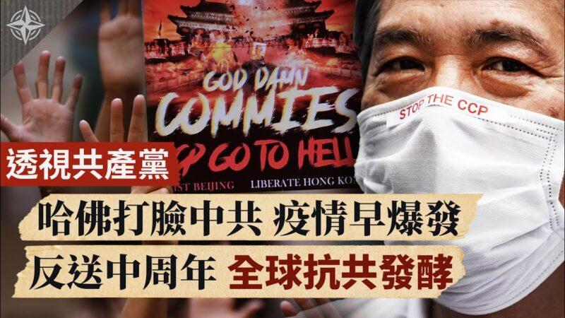【世界的十字路口】透视共产党 哈佛打脸中共