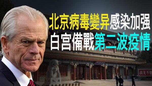【秦鵬政經觀察】北京病毒變異 美國備戰第二波疫情 恐來襲 CNN左媒大變臉?