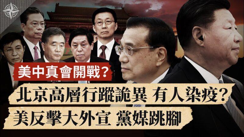 【世界的十字路口】美中真会开战? 北京高层行踪诡异 有人染疫?
