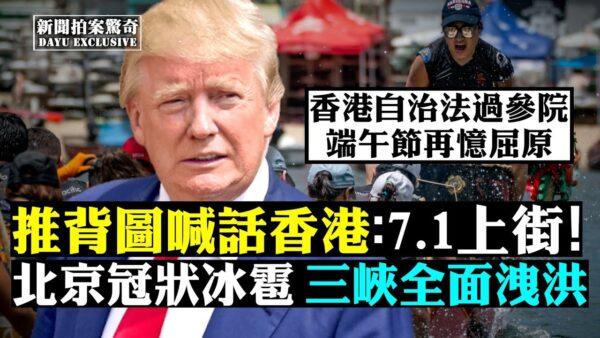 【拍案惊奇】推背图喊话香港 江水漫过武汉堤防