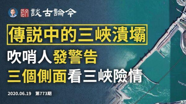 文昭:三峽「吹哨人」發警告,宜昌以下有多險?洪災中三個側面看三峽大壩之危