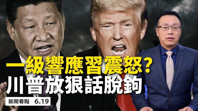 【新闻看点】川普警告脱钩 北京疫情传习震怒