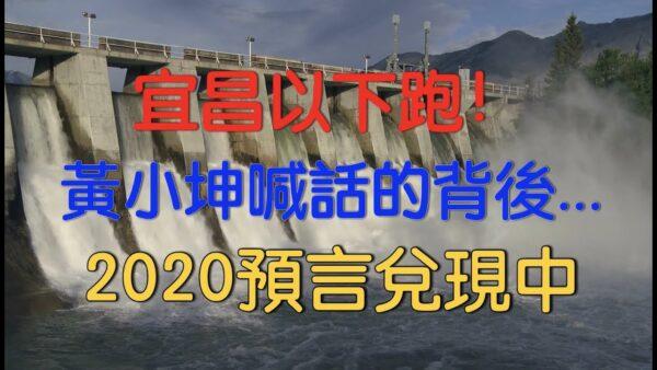 """【脑洞vs黑洞】""""宜昌以下跑!最后说一次"""" 2020预言兑现中"""