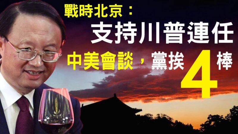 【老北京茶馆】杨洁篪见蓬佩奥 接当头四棒!