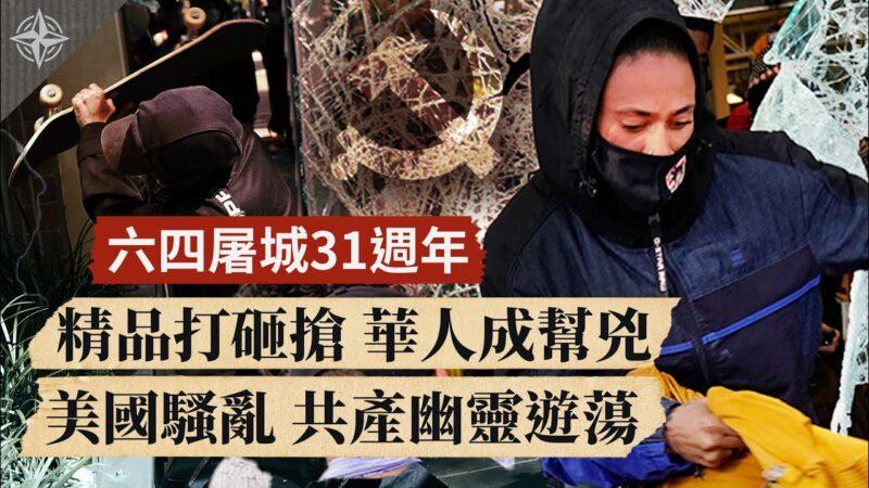 【世界的十字路口】精品打砸抢 华人成帮凶 美国骚乱 共产幽灵游荡