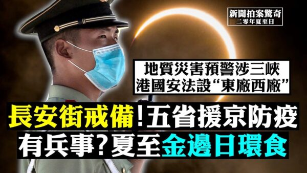 """【拍案惊奇】港国安法设""""东厂西厂"""" 日食出有兵变?"""