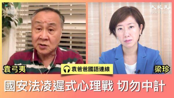 【珍言真语】袁弓夷:消灭共产党成川普生存问题
